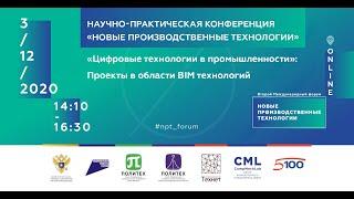 03/12 - 14:10. НПК «НПТ» — «Цифровые технологии в промышленности»: Проекты в области BIM технологий