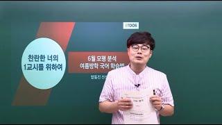 [방동진] 2020 고3 6월 모의평가 해설강의