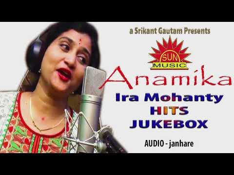 janha re||Ira mohanty||all time hits||sunmusic hits||Full Audio Songs JUKEBO