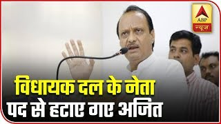 Ajit Pawar Removed As NCP Legislative Party Leader | ABP News