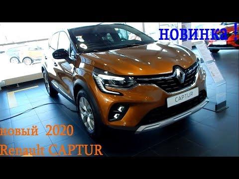 новый Renault CAPTUR 2020 1,3TCe 130 л.с 7EDC INTENS нужен в России такой кроссовер ? обзор