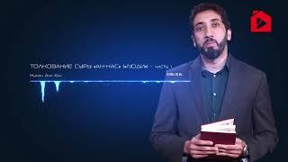 Уроки из Суры Ан-Нас (Люди) 1 часть | Нуман Али Хан