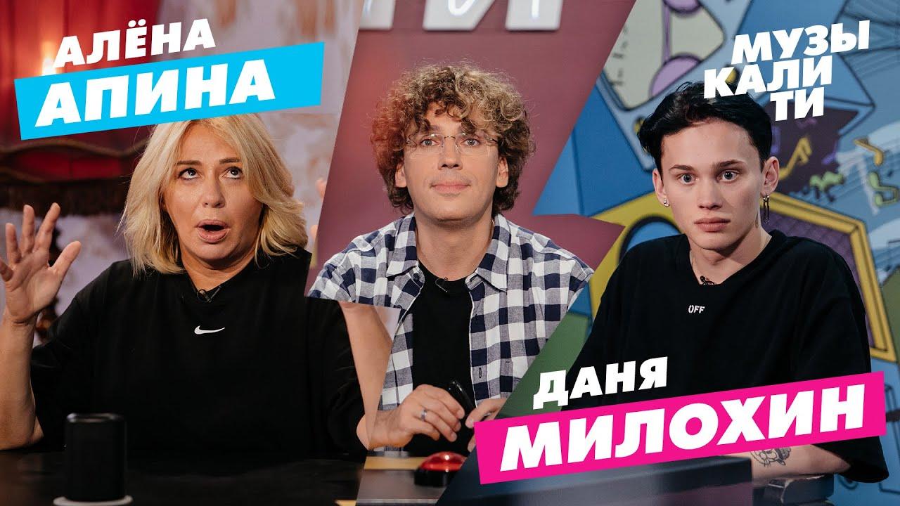 #Музыкалити от 08.10.2020- Алёна Апина и Даня Милохин