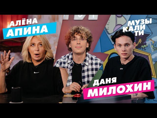 #Музыкалити - Алёна Апина и Даня Милохин