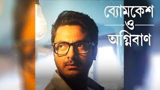 New upcoming bengali movie Byomokesh O Agnibaan | Jisshu | Swastika | Saswata | Latest news