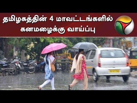 தமிழகத்தின் 4 மாவட்டங்களில் கனமழைக்கு வாய்ப்பு - வானிலை மையம்  Puthiya thalaimurai Live news Streaming for Latest News , all the current affairs of Tamil Nadu and India politics News in Tamil, National News Live, Headline News Live, Breaking News Live, Kollywood Cinema News,Tamil news Live, Sports News in Tamil, Business News in Tamil & tamil viral videos and much more news in Tamil. Tamil news, Movie News in tamil , Sports News in Tamil, Business News in Tamil & News in Tamil, Tamil videos, art culture and much more only on Puthiya Thalaimurai TV   Connect with Puthiya Thalaimurai TV Online:  SUBSCRIBE to get the latest Tamil news updates: http://bit.ly/2vkVhg3  Nerpada Pesu: http://bit.ly/2vk69ef  Agni Parichai: http://bit.ly/2v9CB3E  Puthu Puthu Arthangal:http://bit.ly/2xnqO2k  Visit Puthiya Thalaimurai TV WEBSITE: http://puthiyathalaimurai.tv/  Like Puthiya Thalaimurai TV on FACEBOOK: https://www.facebook.com/PutiyaTalaimuraimagazine  Follow Puthiya Thalaimurai TV TWITTER: https://twitter.com/PTTVOnlineNews  WATCH Puthiya Thalaimurai Live TV in ANDROID /IPHONE/ROKU/AMAZON FIRE TV  Puthiyathalaimurai Itunes: http://apple.co/1DzjItC Puthiyathalaimurai Android: http://bit.ly/1IlORPC Roku Device app for Smart tv: http://tinyurl.com/j2oz242 Amazon Fire Tv:     http://tinyurl.com/jq5txpv  About Puthiya Thalaimurai TV   Puthiya Thalaimurai TV (Tamil: புதிய தலைமுறை டிவி)is a 24x7 live news channel in Tamil launched on August 24, 2011.Due to its independent editorial stance it became extremely popular in India and abroad within days of its launch and continues to remain so till date.The channel looks at issues through the eyes of the common man and serves as a platform that airs people's views.The editorial policy is built on strong ethics and fair reporting methods that does not favour or oppose any individual, ideology, group, government, organisation or sponsor.The channel's primary aim is taking unbiased and accurate information to the socially conscious common man. 