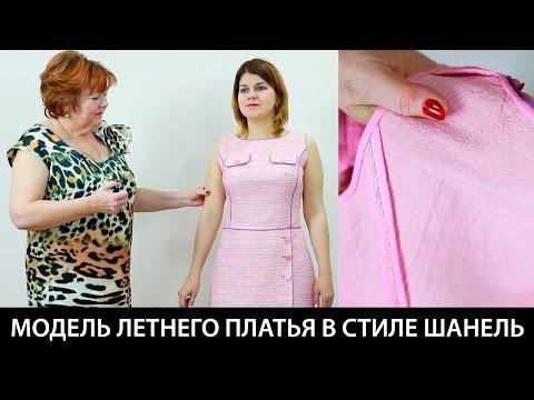 Модель летнего платья из ткани в стиле Шанель Платье декорируют вшивной кант клапана и пуговицы