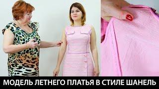 Показ готового изделия Летнее платье в стиле Шанель Платье с вшивным кантом клапанами и пуговицами