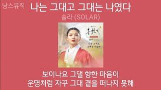 [1시간] 솔라 (마마무) - 나는 그대고 그대는 나였다 [홍천기 OST Part.2] | 가사 (Lyric…