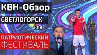 КВН-Обзор. СВЕТЛОГОРСК 2018 (Музыкальный КиВиН)