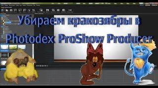 Как исправить кракозябры в ProShow Producer (для чайников)