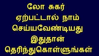 லோ சுகர் ஏற்பட்டால் நாம் செய்யவேண்டியது  இதுதான் தெரிந்துகொள்ளுங்கள் | Hypoglycemia in Tamil