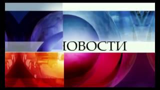 Экстренный выпуск новостей на Первом канале   30 07 2013 online video cutter com 3