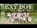 【龍谷×同志社】SEXY BOY~そよ風に寄り添って~ 踊ってみた