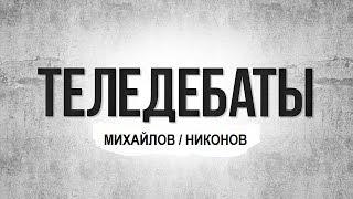 Теледебаты  Михайлов/Никонов   Возрождение России или приступ имперских комплексов?