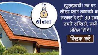 छत पर सोलर प्लांट लगवाने के लिए 30 हजार रुपये दे रही सरकार, ऐसे करें आवेदन  - YouTube