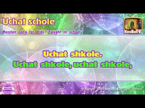 "Karaoke - ""Uchat schole"" Russian song for kids | ""Taught in school"""