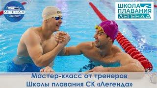 Мастер-класс от тренеров Школы плавания СК «Легенда»