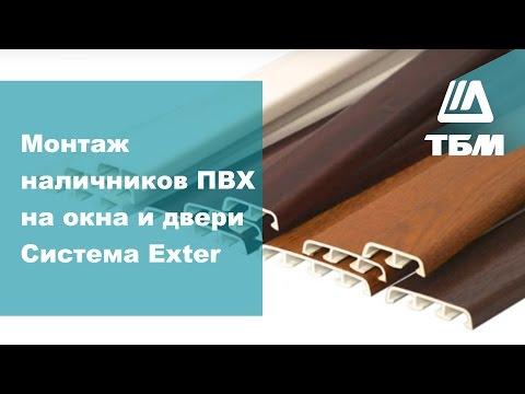 Монтаж наличников ПВХ на окна и двери. Система Exter.