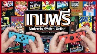 20เกมฟรีบน Nintendo Switch Online