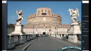 Заказ такси, трансфер в Риме, русский гид Rim Taxi Com(На сайте http://Rim-Taxi.Com всегда можно заказать такси и трансфер по Риму и Италии. Рекомендуем вам также воспольз..., 2016-09-20T21:39:49.000Z)