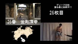 友達の披露宴での余興の為に作製したビデオです。 大阪から日帰り、泊ま...