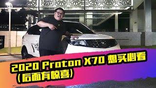 Proton 2020 X70 要买必须要知道!(后面有惊喜)