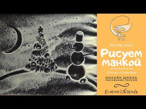 Мастер-класс: Рисуем манкой - Елочка и снеговик
