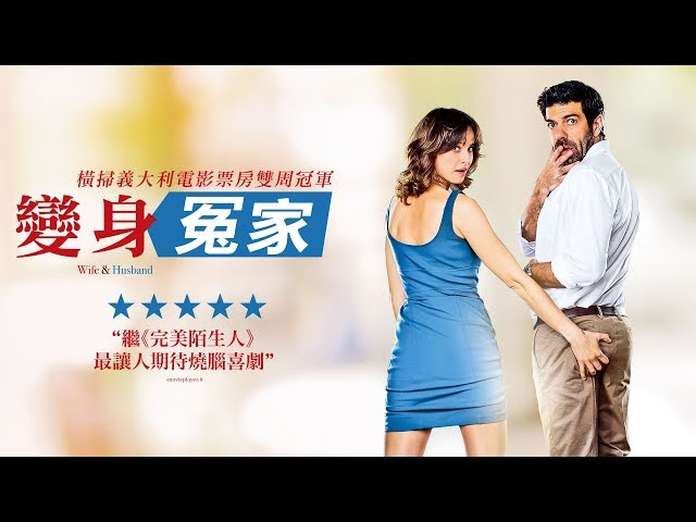 2/14《變身冤家》 Wife & Husband
