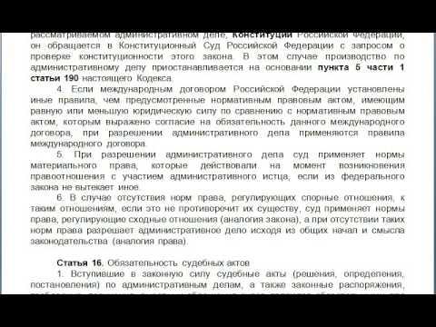 Статья 15, пункт 1,2,3,4,5,6, КАС 21 ФЗ РФ, Нормативные правовые акты, применяемые при разрешении ад