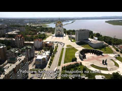 Работа в Хабаровске. Приглашаем молодых людей для работы в 2013 году.