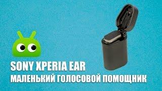 Обзор Sony Xperia Ear