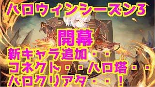 【ヴァルコネ】ハロウィンシーズン3開幕!!【アプデの話】