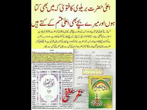 Kya Barelvi Firke ka naam Quran Hadees mai aaya hai ? (Meraj Aalam Razvi Barelvi Aalim Vs AFFU KHAN)