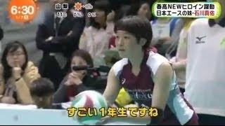 石川祐希の妹・石川真佑が春高バレーで衝撃デビュー!「兄からのアドバイスは・・」