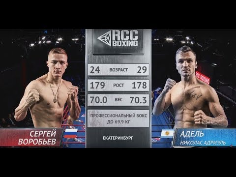 Сергей Воробьев, Россия Vs. Адель Николас Адриэль, Аргентина | 08.12.2018 | RCC Boxing Promotions