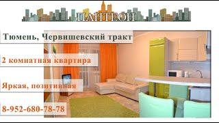 Снять квартиру посуточно в Тюмени ул. Червишевский тракт 2к(Компания