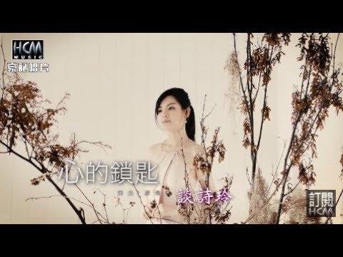 【首播】談詩玲-心的鎖匙(官方完整版MV) HD