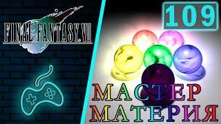 Final Fantasy VII - Прохождение. Часть 109: Мастер Материя. Бугенхаген дарит Нанаки Серп Луны