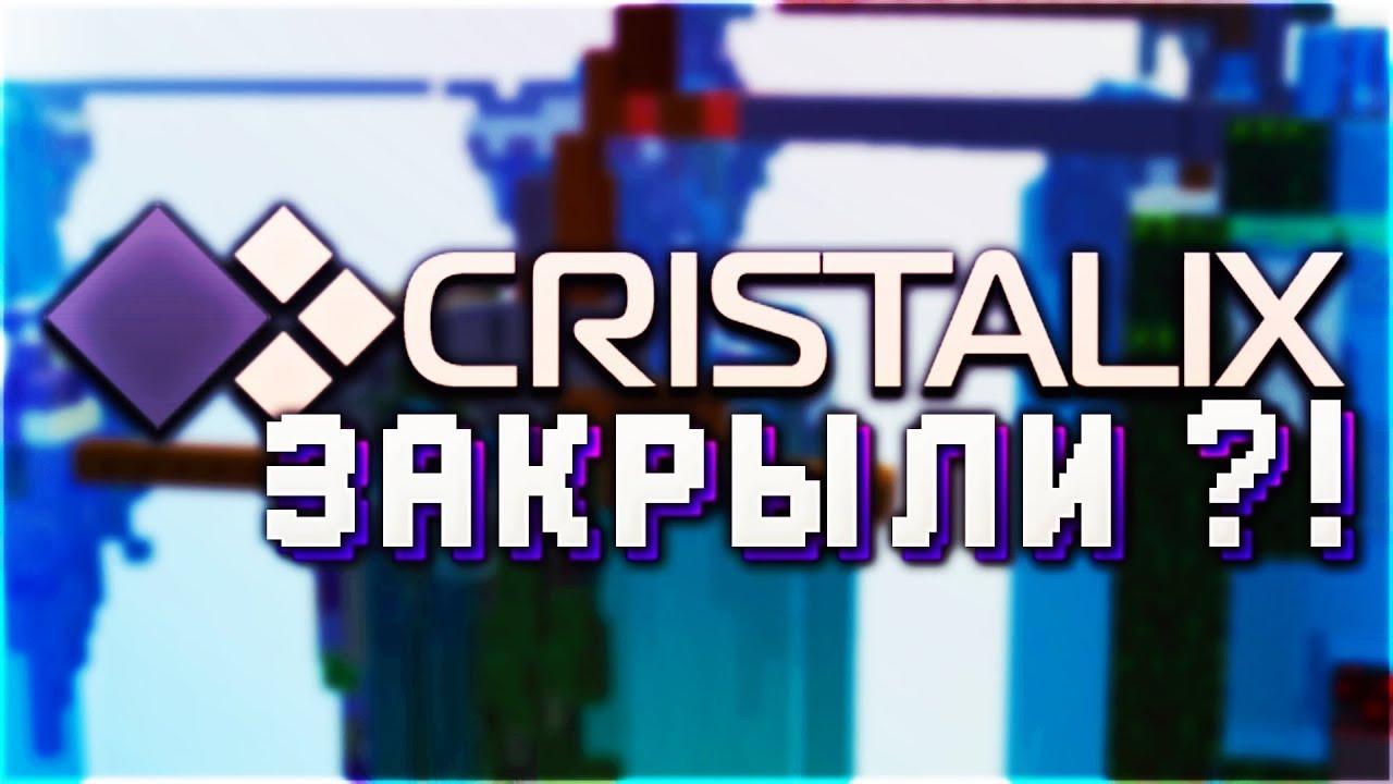 как купить vip на cristalix
