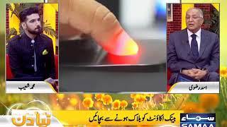 Apne bank account ki tasdeeq lazmi karwana hogi | SAMAA TV | 27 June 2019