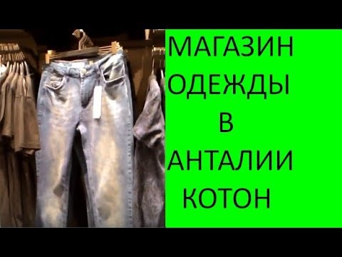 Молодёжная одежда Котон. Магазин в Анталии👚👕👖👠👢. Осень-зима в турецких магазинах