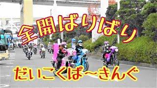 【大黒PA】爆音と共に集まる単車軍団! 何台…