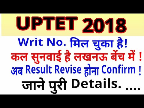 UPTET 2018 BREAKING NEWS WRIT NO देख लो, कल सुनवाई है लखनऊ बेंच में,UPTET UPDATE, UPTET WRIT NO