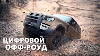 Что не сможет Дефендер?! Подробный обзор Land Rover Defender.