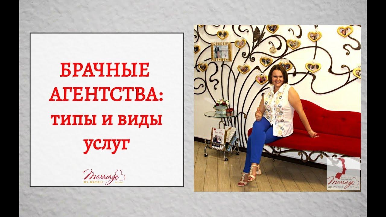 Брачные агентства знакомств киев