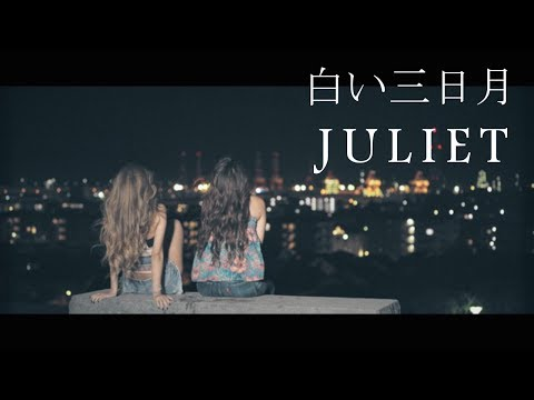Juliet「白い三日月」【OFFICIAL MUSIC VIDEO [Full ver.]  】