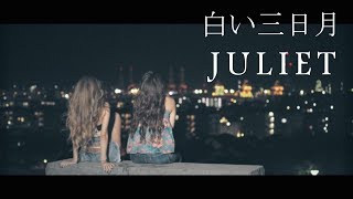 ライブで1年以上歌い続けてフルコーラスを完成させていった待望のJulie...