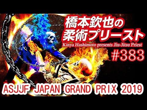 【ブラジリアン柔術専門番組 柔術プリースト】#383 ASJJF JAPAN GRAND PRIX 2019 Jiu Jitsu Priest