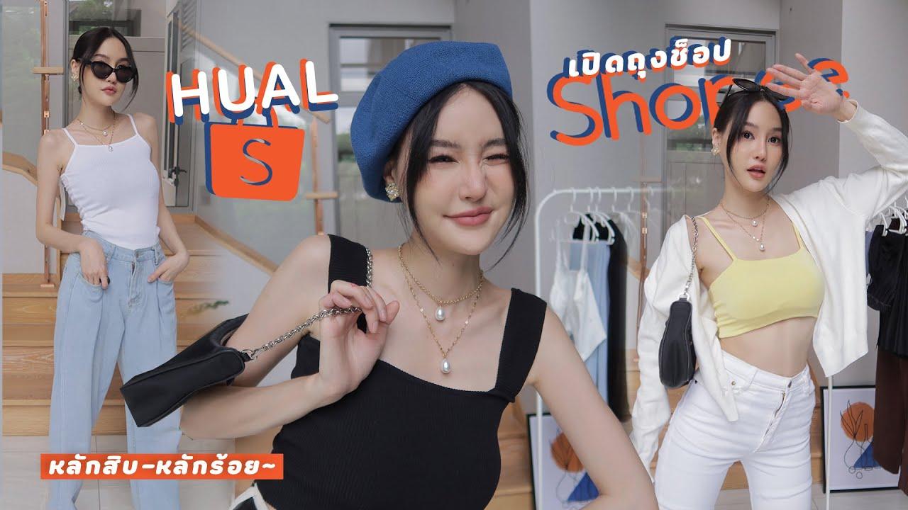 Shopee Haul เปิดกรุรีวิวเสื้อผ้าจากช็อปปี้ทั้งจีน-ไทย หลักสิบหลักร้อย Piyapeauty